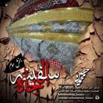 دانلود آهنگ جدید محمد حسین به نام سفینه النجاه