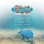 دانلود آهنگ جدید محمد محتشمی به نام من غرق تو میشم