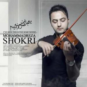 دانلود آهنگ جدید محمد رضا شکری یه جا این صحنه رو دیدم