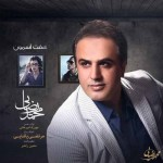 دانلود آهنگ جدید محمد رضایی به نام هفت آسمون