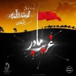 دانلود آهنگ جدید محمد رضا رازقی پور به نام غریب مادر