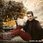 دانلود آهنگ جدید محسن جمال به نام تو چقد خوبی