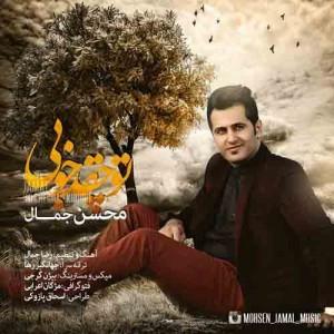 دانلود آهنگ جدید محسن جمال تو چقد خوبی