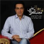 دانلود آهنگ جدید مجتبی شاه علی به نام آهنگ قرن 21
