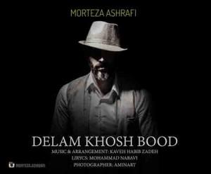 دانلود آهنگ جدید مرتضی اشرفی دلم خوش بود