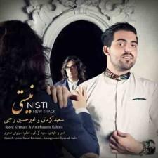 دانلود آهنگ جدید سعید کرمانی و امیر حسین رحیمی نیستی