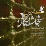 دانلود آهنگ جدید سجاد شایگان به نام حسین