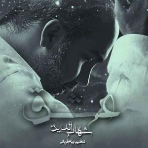 دانلود آهنگ جدید شهاب الدین عشق