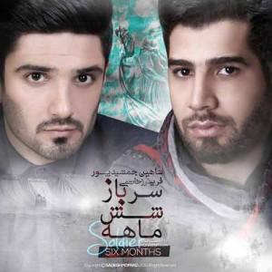 دانلود آلبوم جدید شاهین جمشید پور و فریبرز خاتمی سرباز شش ماهه