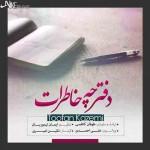 دانلود آهنگ جدید طوفان کاظمی به نام دفترچه خاطرات
