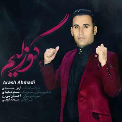 آهنگ فارسی شاد