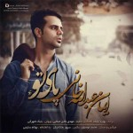 دانلود آهنگ جدید ایمان عبدالله خانی به نام پای تو