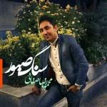 دانلود آهنگ جدید محمود رضا صفایی به نام سنگ صبور