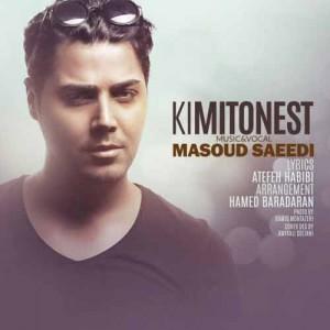 دانلود آهنگ جدید مسعود سعیدی کی میتونست