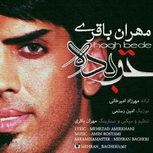 دانلود آهنگ جدید مهران باقری حق بده