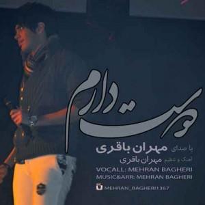 دانلود آهنگ جدید مهران باقری دوست دارم