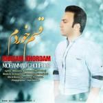 دانلود آهنگ جدید محمد قلی پور به نام قسم خوردم
