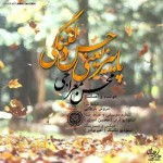 دانلود آهنگ جدید محسن معراجی به نام پاییز یعنی حسه دلتنگی
