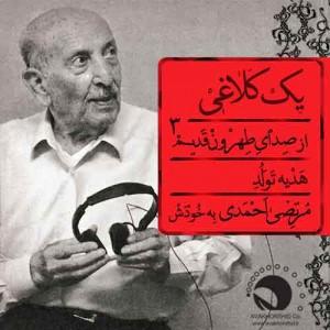 دانلود آهنگ جدید مرتضی احمدی یک کلاغی
