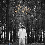 دانلود آهنگ جدید شاهین رمضانی به نام رد پای عشق