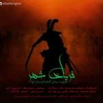 دانلود آهنگ جدید علی صالحی به نام فریاد شهر