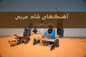 دانلود بهترین مجموعه آهنگ شاد عربی بی کلام