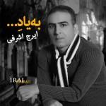 دانلود آهنگ جدید ایرج اشرفی به نام به یاد