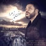 دانلود آهنگ جدید میثم شیخ الاسلامی به نام اذن زهرا