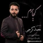 دانلود آهنگ جدید محمد گرجی به نام کجا برم