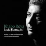 دانلود آهنگ جدید سعید رمضانی به نام خواب و رویا