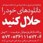 خرید حلال سریال شهرزاد