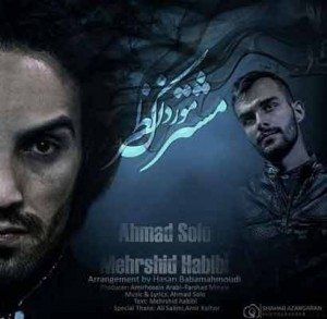 دانلود آهنگ جدید احمد سلو و مهرشید حبیبی مشترک مورد نظر