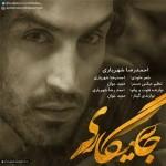 دانلود آهنگ جدید احمد رضا شهریاری به نام جا سیگاری