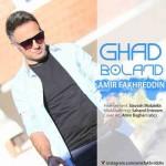 دانلود آهنگ جدید امیر فخر الدین به نام قد بلند