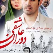 دانلود فیلم ایرانی دوران عاشقی