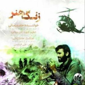 Hamed Zamani Zange Honar 300x300 تکست آهنگ زنگ هنر از حامد زمانی