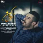 دانلود آهنگ جدید جمال سیدی به نام تمومش کن