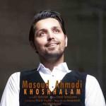 دانلود آهنگ جدید مسعود احمدی به نام خوشحالم