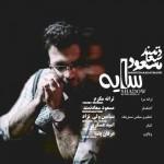 دانلود آهنگ جدید مسعود سعادتمند به نام سایه
