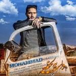 دانلود آهنگ جدید محمد انبرستانی به نام واسه یه لحظه