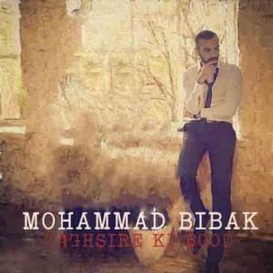 دانلود آهنگ جدید محمد بیباک تقصیر کی بود