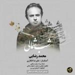 دانلود آهنگ جدید محمد رضایی به نام شب شمالی