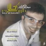 دانلود آهنگ جدید محمد طاهری به نام حالا که دارمت