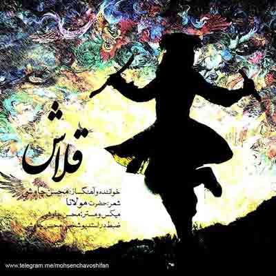 اهنگ جدید محسن چاوشی غیرمعمولی