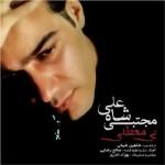 دانلود آهنگ جدید مجتبی شاه علی به نام بی معتلی