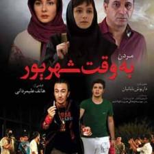 دانلود فیلم ایرانی مردن به وقت شهریور