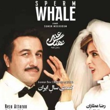 دانلود فیلم ایرانی نهنگ عنبر