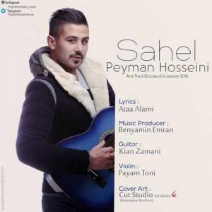 دانلود آهنگ جدید پیمان حسینی ساحل