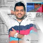 دانلود آهنگ جدید شهاب رمضان به نام یه عشق