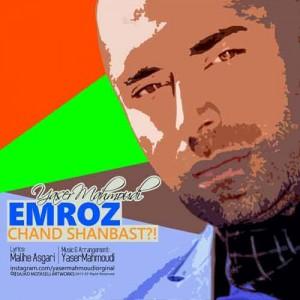 دانلود آهنگ جدید یاسر محمودی امروز چند شنبست